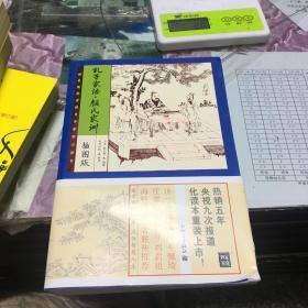 家藏四库:孔子家语·颜氏家训(化读本 插图版)