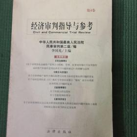 经济审判指导与参考(第4卷)
