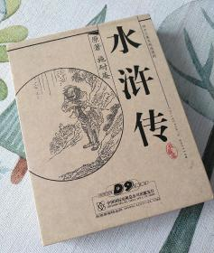 水浒传:四十三集电视连续剧