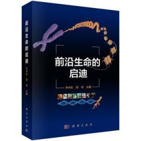 前沿生命的启迪 正版 乔中东,贺林 9787030497338