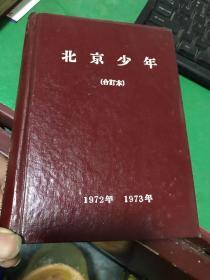 北京少年(合訂本)(1972-1973)