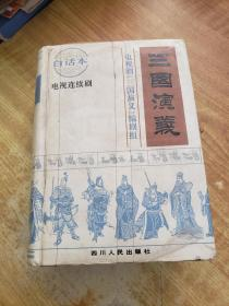 电视连续剧:三国演义(白话本)