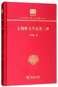 王国维文学论著三种(120年纪念版)