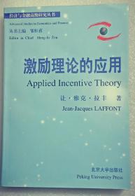 激励理论的应用     (英文版)