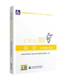 注册会计师2019教材辅导CPA2019年注册会计师考试教辅:审计全真模拟试题