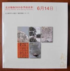 北京翰海2019春季拍卖会 6月14日拍卖图录合册