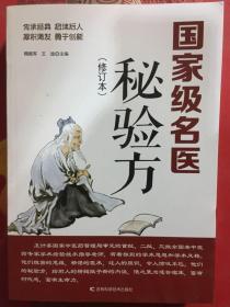 国家级名医秘验方 (修订本)