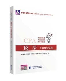 注册会计师2019教材辅导CPA2019年注册会计师考试教辅:税法全真模拟试题