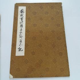 苏轼书欧阳永叔醉翁亭记(郑州市博物馆供稿、中洲书画社出版、81年一版一印)