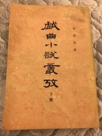 戏曲小说业考(下册)