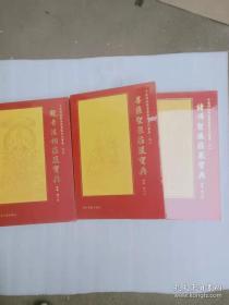 中国传统佛菩萨画像系列宝库观音法相藏宝典(全三册)精装、8开、全新十品未开封、当天发货