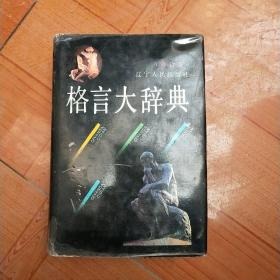 格言大辞典(修订版)