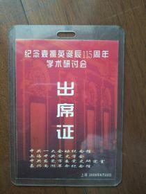 纪念袁振英诞辰115周年学术研讨会代表证(2009年上海)