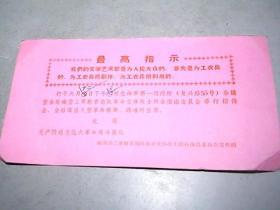 陆海空三军驻军部队革命文体战士联合演出             【  请帖】