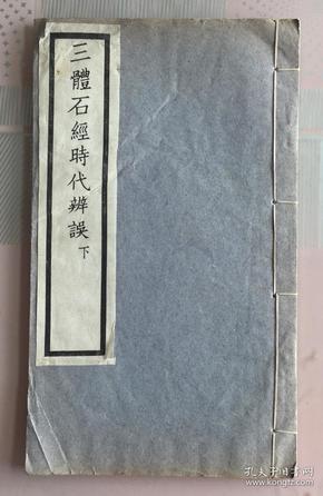 增订三体石经时代辨误  卷之下  天津王照名著   首见