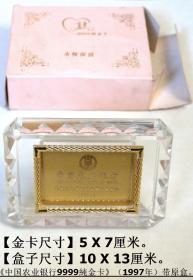 《中国农业银行9999万足金纯金卡》(1997年)带原盒.。