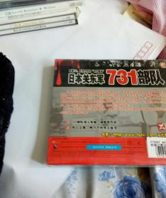日本关东军731部队光碟