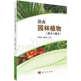 滇南园林植物(灌木与藤本) 正版 段晓梅,樊国盛 9787030500779