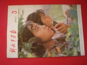 解放军画报1981年第3期程尔康