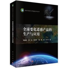 变化遥感产品的生产与应用 正版 梁顺林 9787030508072
