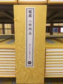 《乾隆大藏经》大字经折装 7240册724函