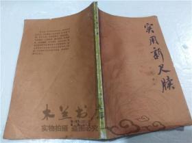 实用新尺牍 宁友 榴红 浙江人民出版社 1982年3月 32开平装