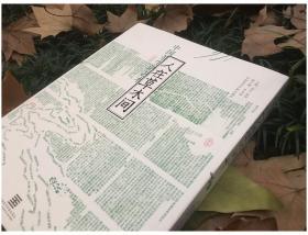 人在草木间 / 中国茶生活艺术
