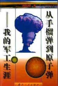 从手榴弹到原子弹 : 我的军工生涯