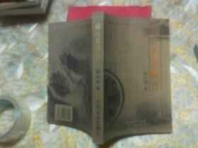 通江茶事概览 一版一印 川陕革命根据地博物馆馆长傅严指正 签赠本