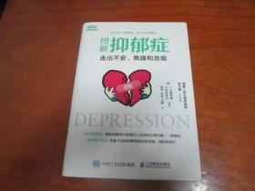 图解抑郁症【走出不安,  焦躁和悲观】