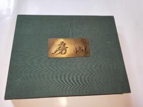 房山珍藏纪念册【带盒套 品好】