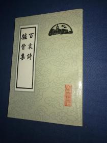 【驴背集  百哀诗】北京古籍出版社1990年1版1印,平装一册全,详细记录义和团运动的史料书籍,著名满族史学家金家瑞先生签赠本