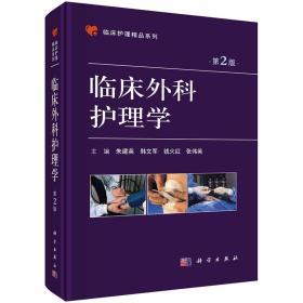 临床外科护理学 第2版 正版 朱建英,韩文军,钱火红,张伟英 9787030525307