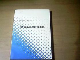 3微米单元数据手册