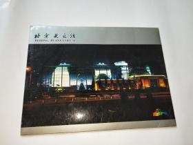 北京天文馆 邮票一份