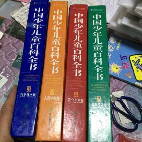 中国少年儿童百科全书(全套4册)