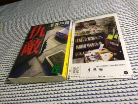 日文原版  仇敌   /  池井戸 润 (著)