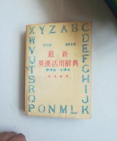 最新英汉活用词典。标准版全译本