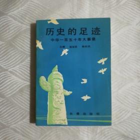 历史的足迹(中华一百五十年大事录)