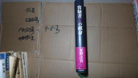 容疑人Xの献身 日文原版