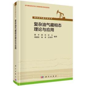 复杂油气藏相态理论与实践 正版 郭平 等 9787030429216