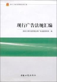 现行工商行政管理法规汇编:现行广告法规汇编