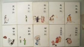 1990年人民美术出版社出版发行-中国十大古典喜剧连环画集《救风尘、墙头马上、西厢记、风筝误》等一套10册全、一版一印