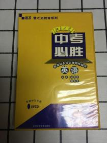 慧之光教育系列:北京大学中考必胜(英语)新课标全国名师同步辅导、8张VCD光盘