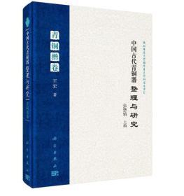 中国古代青铜器整理与研究青铜罍卷 正版 张懋F;王宏 9787030507532