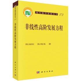 非线性高阶发展方程/现代数学基础丛书 正版 陈国旺,陈翔英 9787030533197