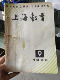 教育杂志合售  (《上海教育 》 82、9期;《江苏教育》82年2、11、12期,中学版82、11期,《福建教育》81年10期,82年11、12期,共八期)