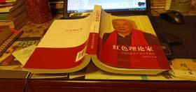 红色理论家-全国优秀共产党员郑德荣
