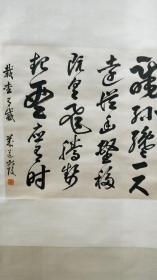 严复 书法 绫本立轴 55×59