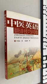 中医英语翻译技巧问难